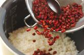 もちもちお赤飯の作り方4