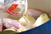 鶏肉と新玉ネギのスープ煮の作り方1