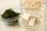 豆腐とふんわり卵のスープの下準備1