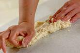 パリッとチーズのポテトカレーパンの作り方3