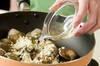 ハマグリのワイン蒸しの作り方の手順2