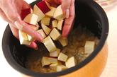 もっちりサツマイモご飯の作り方2