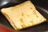 焼き油揚げのサラダの作り方1