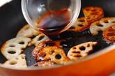 レンコンのバルサミコ酢ソテーの作り方2