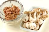ツナとキノコのガーリック炒めの下準備1