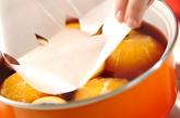 オレンジのコンポートの作り方2
