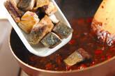 サバのみそ炒めの作り方7