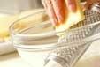 チーズフォンデュの下準備1