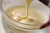 フライパンマドレーヌの作り方の手順2