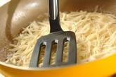 シンプルハッシュドポテトの作り方2