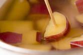 おさつとリンゴのサラダの作り方2
