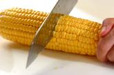 トウモロコシの甘辛焼きの下準備1