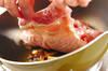 チキンソテーの作り方の手順2