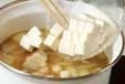 麩のみそ汁の作り方2