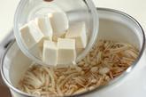 豆腐とミツバのお吸い物の作り方2