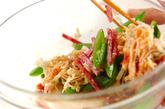 スナップエンドウと切干大根の梅風味和えの作り方3