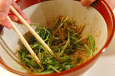水菜とインゲンのゴマ和えの作り方6