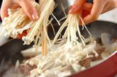 すき焼き風粥の作り方7