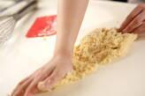 クリームチーズロールの作り方8
