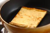 焼き油揚げの冷みそ汁の下準備1
