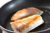 ブリの照り焼き混ぜご飯の作り方1