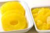 パイナップルシャーベットの作り方の手順2