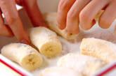 焼きバナナチョコソースの下準備1