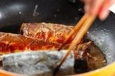 サンマのバター焼きの作り方3
