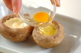 シイタケ卵の作り方1