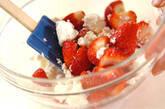 イチゴのチーズ和えの作り方2