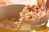 白インゲン豆の煮込みの作り方の手順8