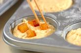 サツマイモのカラメルマフィンの作り方6
