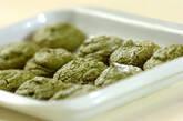 抹茶のダックワ―ズの作り方4