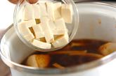 豆腐と麩の赤だしの作り方1