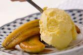 カラメルバナナアイス添の作り方3