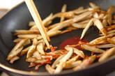 ゴボウのペッパー炒めの作り方3