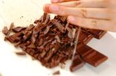 ウエハースのチョコサンドの下準備1