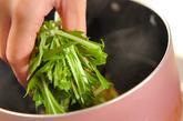 おすましのお雑煮の作り方2