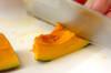 カボチャのミルク煮の作り方の手順1