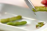 枝豆ご飯の下準備3