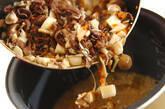 具だくさん炊き込みご飯の作り方9