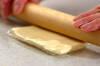 ジャーマンポテトデニッシュの作り方の手順5