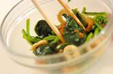 ホウレン草とちくわの和え物の作り方3