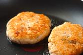 鮭バーグの作り方2