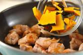 鶏肉とカボチャのみそバター炒めの作り方1