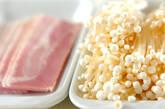 エノキとベーコンのサンド焼きの下準備1
