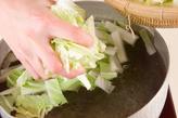 白菜の干し貝柱風味煮の下準備1