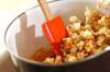キャラメルバナナポップコーンの作り方の手順4