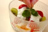 フルーツヨーグルトの作り方3