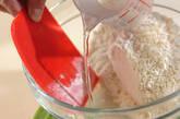 トロッとチーズのチャバタの作り方2